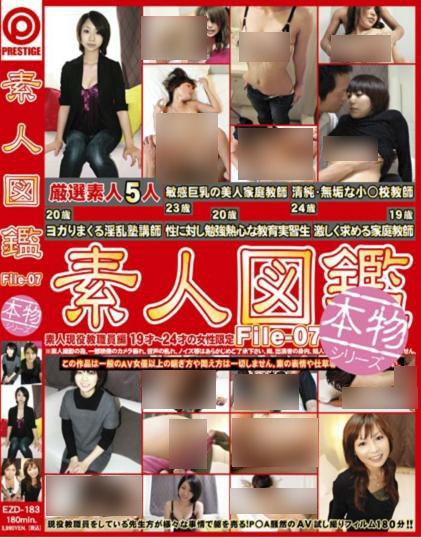 素人図鑑 07
