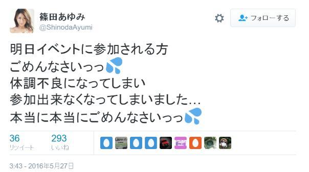 篠田步美twitter消息