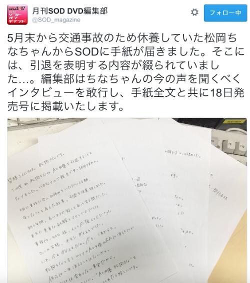 松岡千菜引退