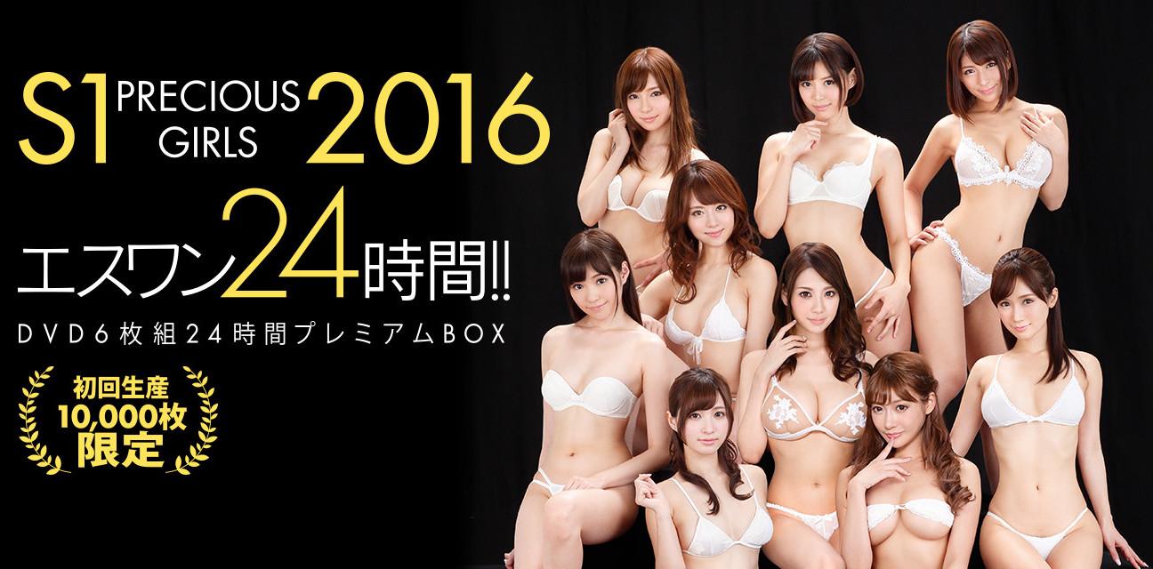 初回生産10,000枚限定 DVD6枚組24時間プレミアムBOX S1 PRECIOUS GIRLS 2016 エスワン24時間!!